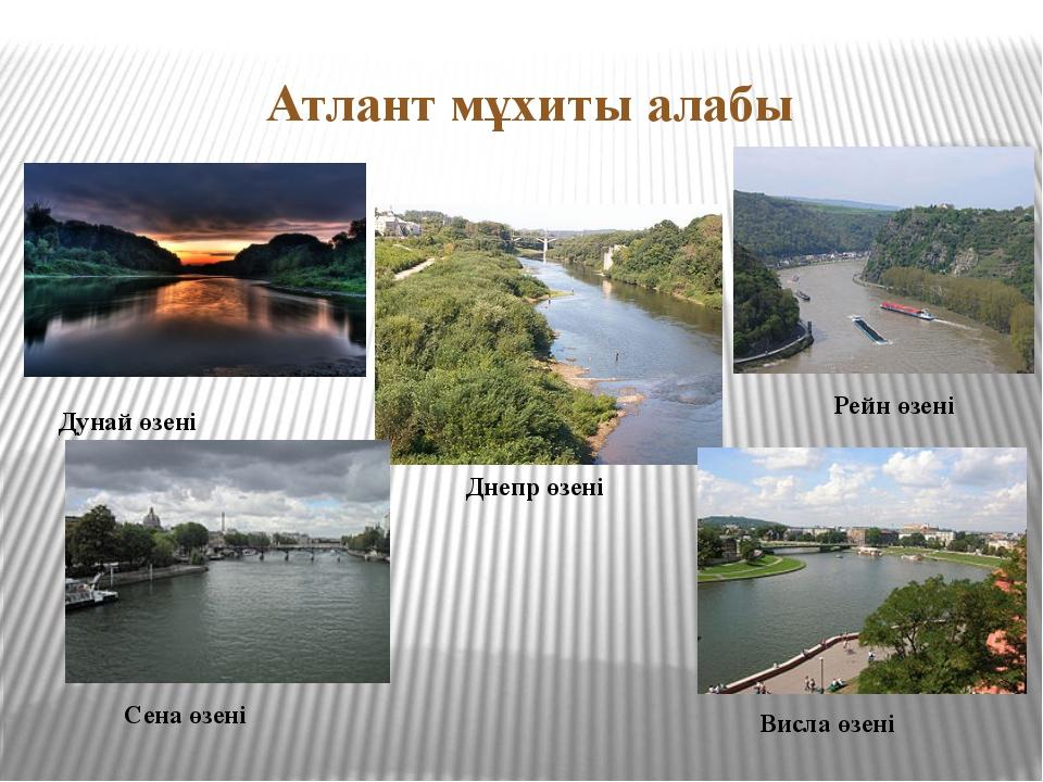 Атлант мұхиты алабы Дунай өзені Днепр өзені Рейн өзені Сена өзені Висла өзені