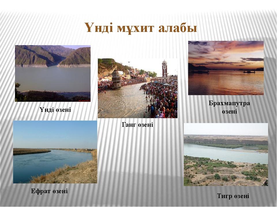 Үнді мұхит алабы Үнді өзені Ганг өзені Брахмапутра өзені Ефрат өзені Тигр өзені