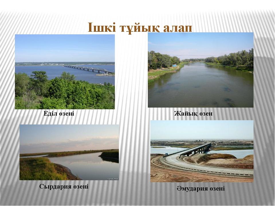 Ішкі тұйық алап Еділ өзені Жайық өзен Сырдария өзені Әмудария өзені