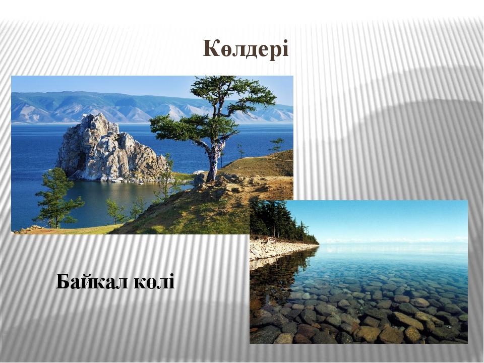 Көлдері Байкал көлі