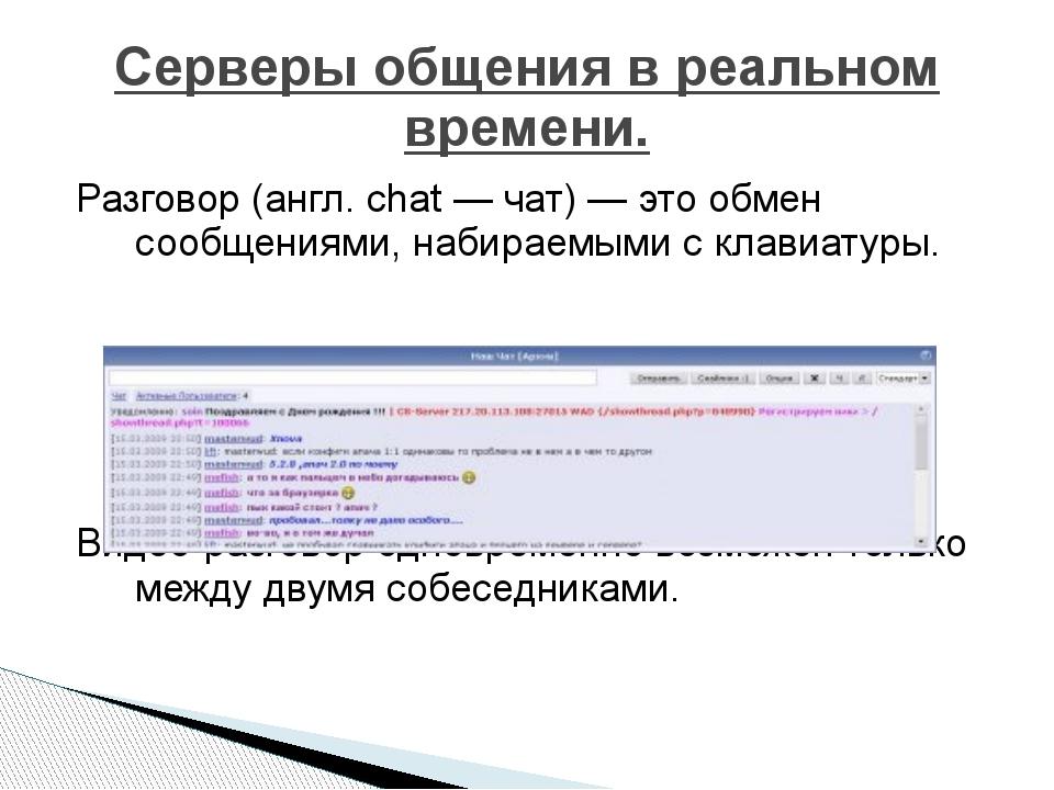 Интернет-телефония используется для передачи голосовых данных через компьютер...