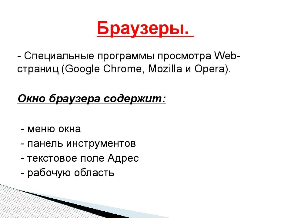 - Специальные программы просмотра Web-страниц (Google Chrome, Mozilla и Opera...