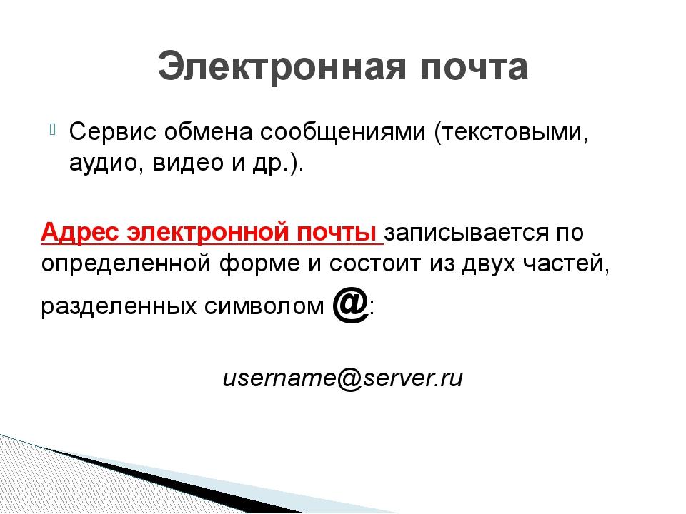 Режимы работы с электронной почтой OFFLINE ONLINE С помощью специальной почто...