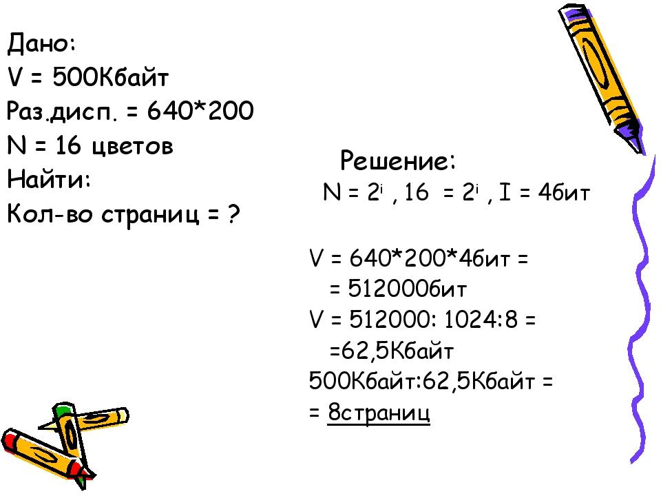 Решение: N = 2i , 16 = 2i , I = 4бит V = 640*200*4бит = = 512000бит V = 5120...