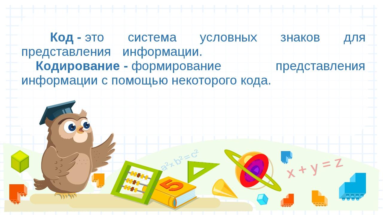 Код-это система условных знаков для представления информации. / Кодирова...