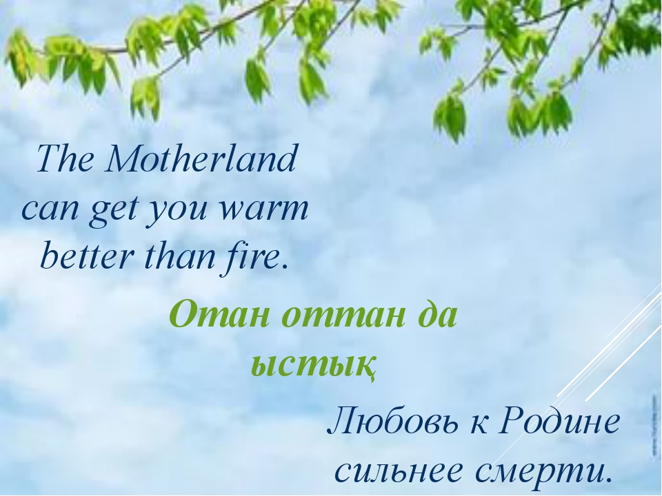 The Motherland can get you warm better than fire. Отан оттан да ыстық Любовь...