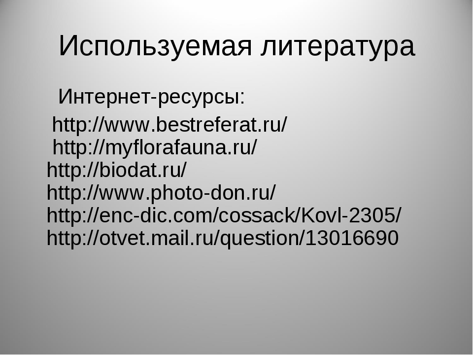 Используемая литература Интернет-ресурсы: http://www.bestreferat.ru/ http://m...