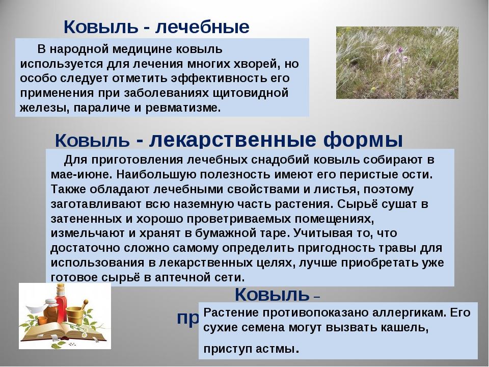 Ковыль - лечебные свойства В народной медицине ковыль используется для лечени...