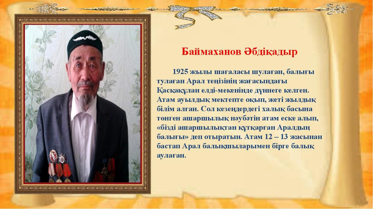 Баймаханов Әбдіқадыр 1925 жылы шағаласы шулаған, балығы тулаған Арал теңізіні...