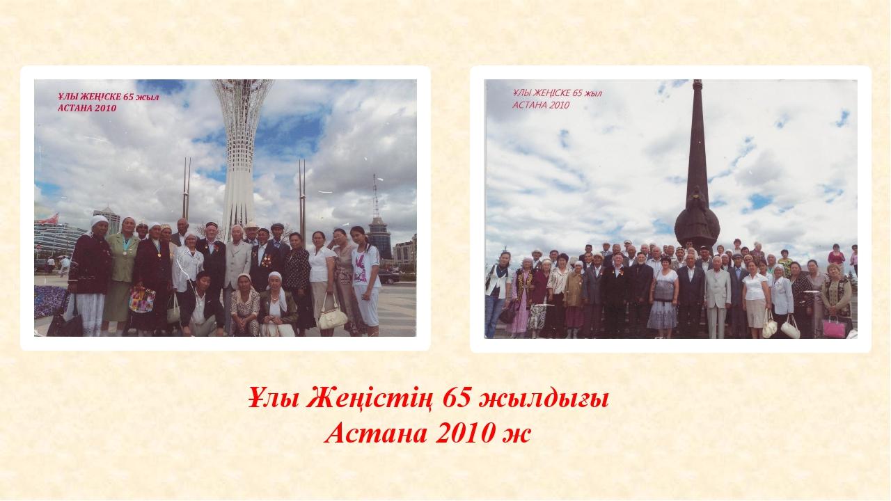 Ұлы Жеңістің 65 жылдығы Астана 2010 ж