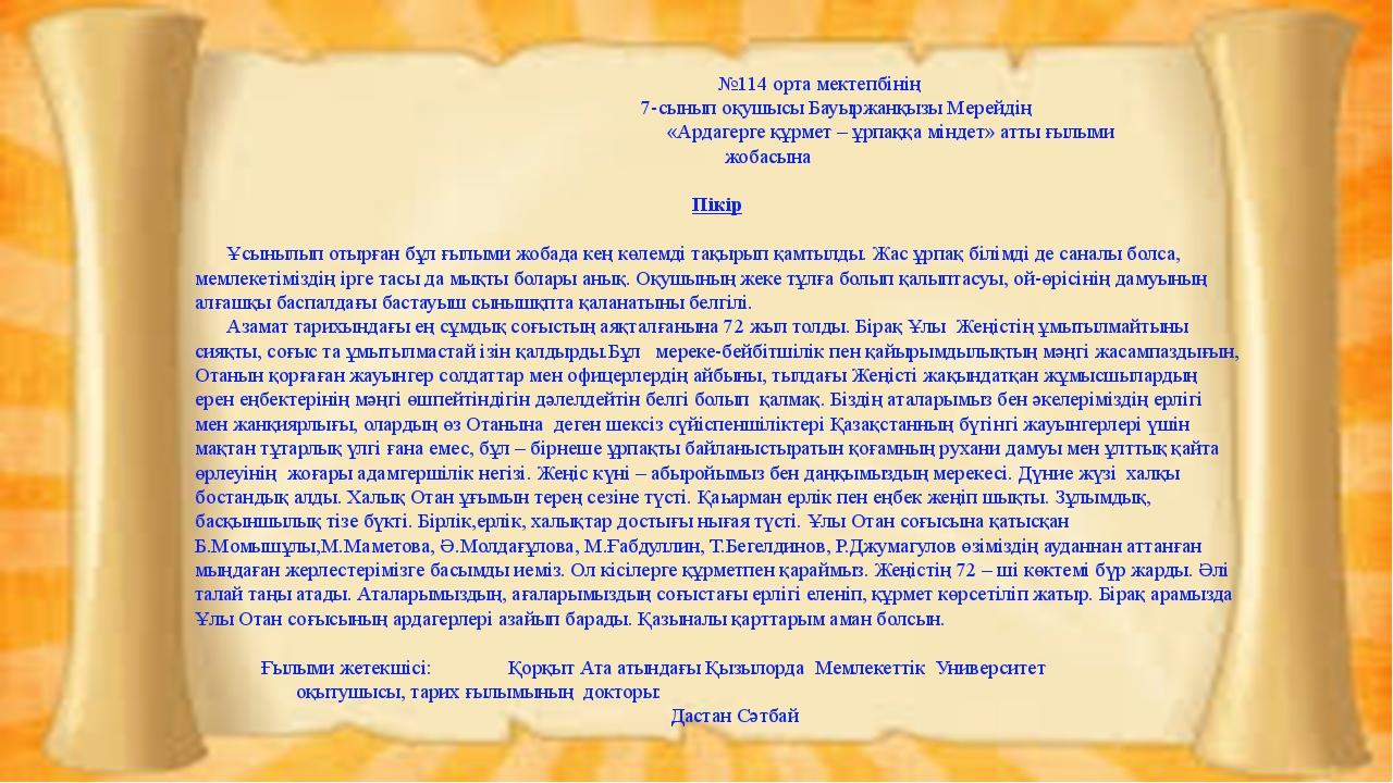 №114 орта мектепбінің   7-сынып оқушысы Бауыржанқызы Мерейдің  «Ардаге...