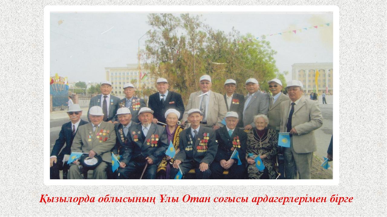 Қызылорда облысының Ұлы Отан соғысы ардагерлерімен бірге