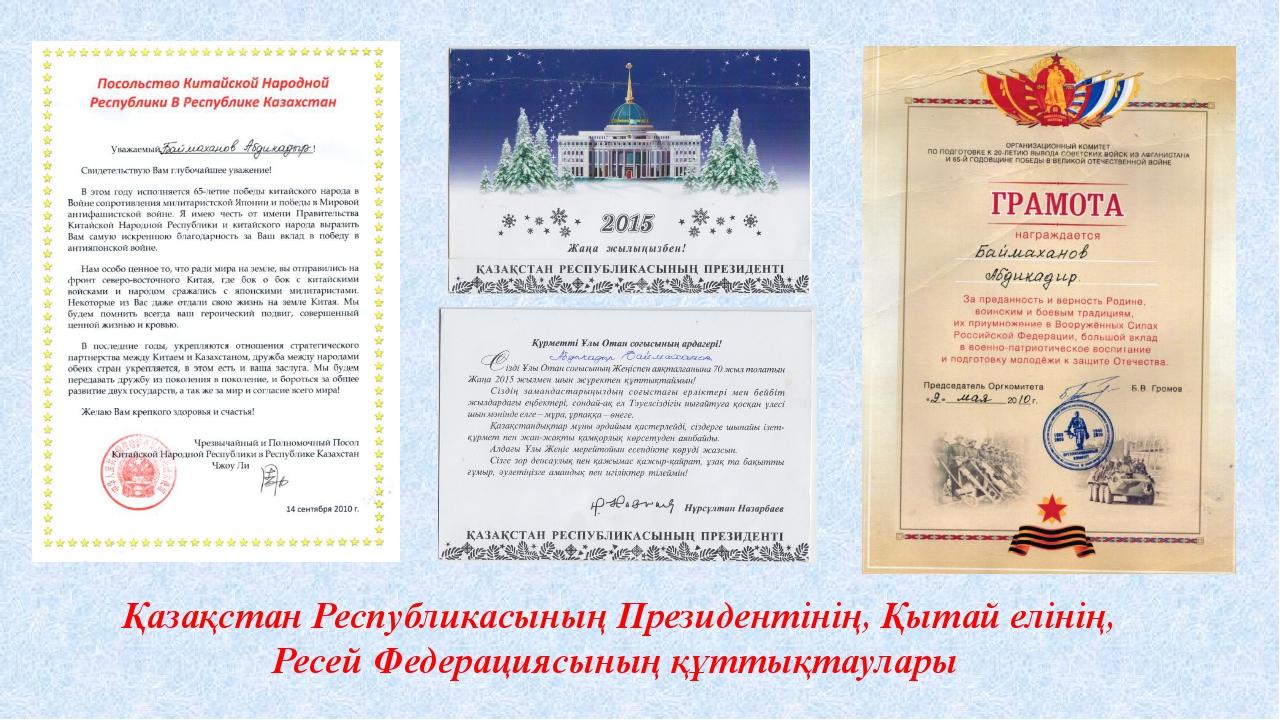 Қазақстан Республикасының Президентінің, Қытай елінің, Ресей Федерациясының қ...