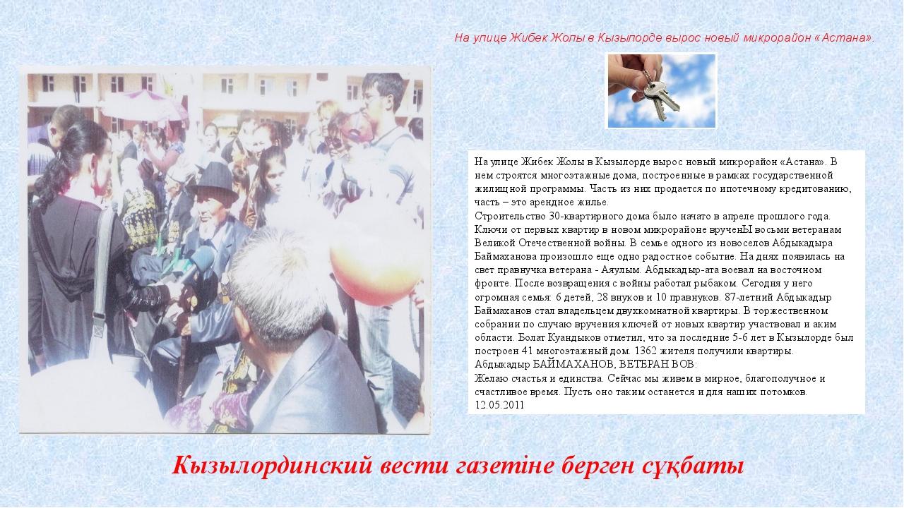 На улице Жибек Жолы в Кызылорде вырос новый микрорайон «Астана». На улице Жиб...