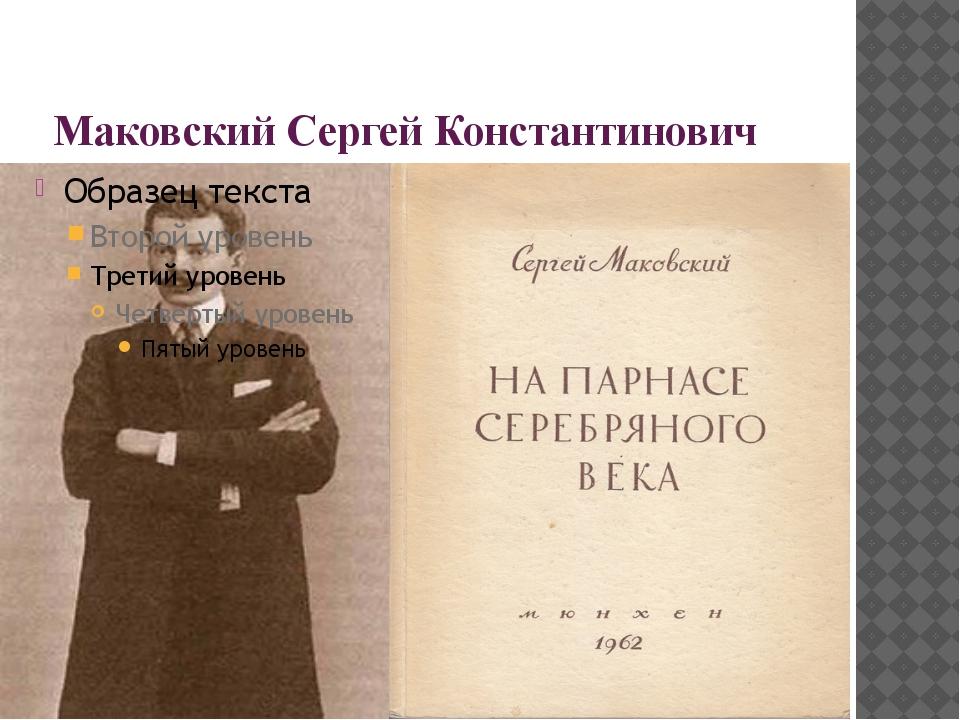 Маковский Сергей Константинович