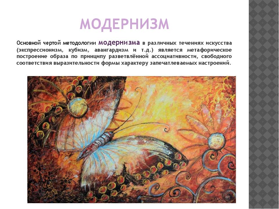 МОДЕРНИЗМ Основной чертой методологии модернизма в различных течениях искусст...