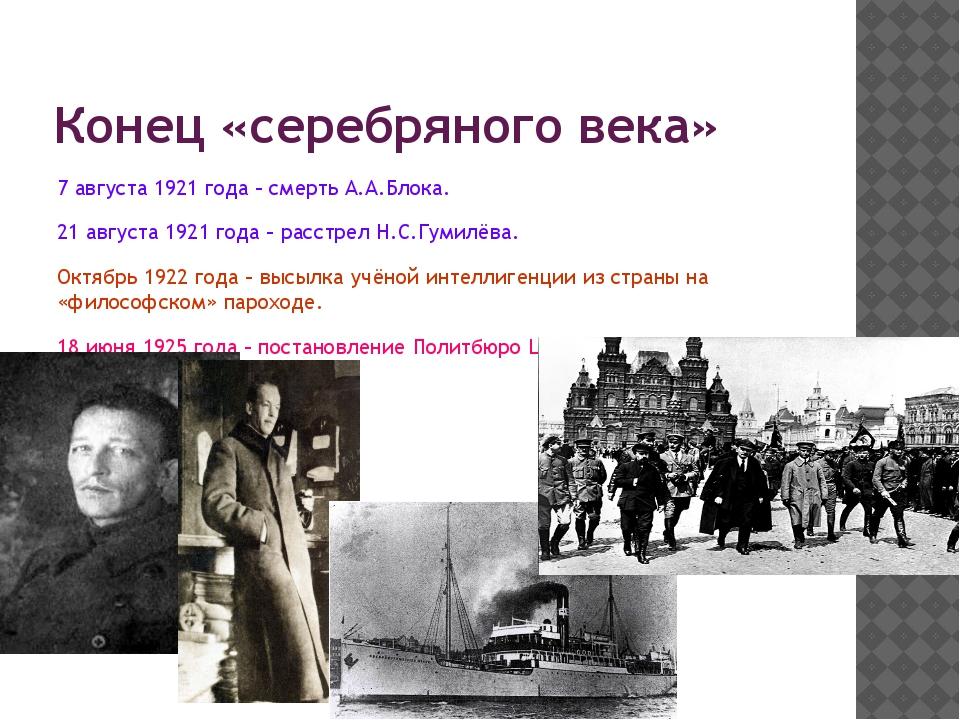 Конец «серебряного века» 7 августа 1921 года – смерть А.А.Блока. 21 августа 1...