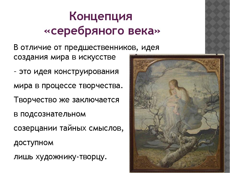 Концепция «серебряного века» В отличие от предшественников, идея создания мир...