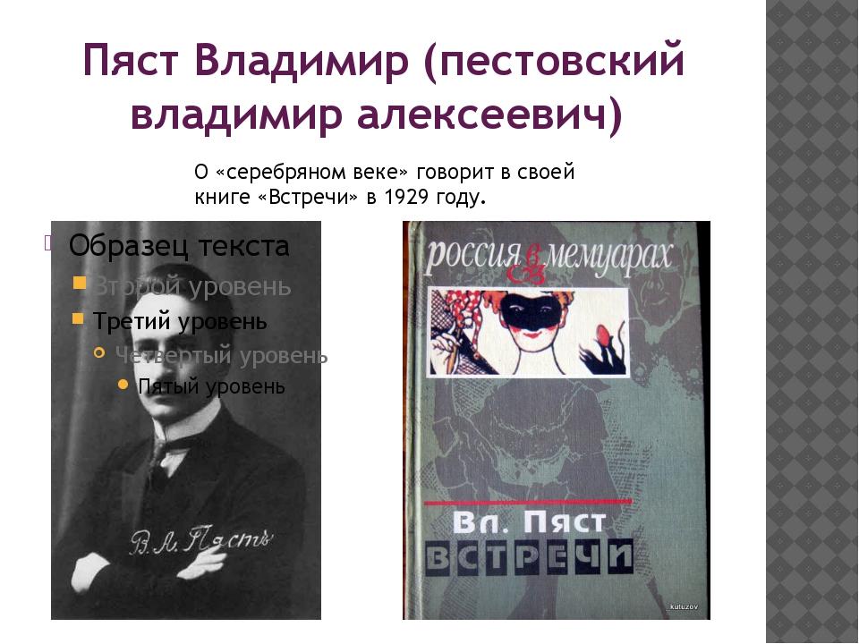 Пяст Владимир (пестовский владимир алексеевич) О «серебряном веке» говорит в...