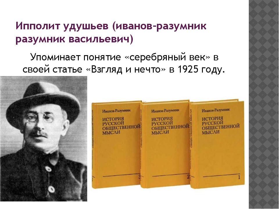 Ипполит удушьев (иванов-разумник разумник васильевич) Упоминает понятие «сере...