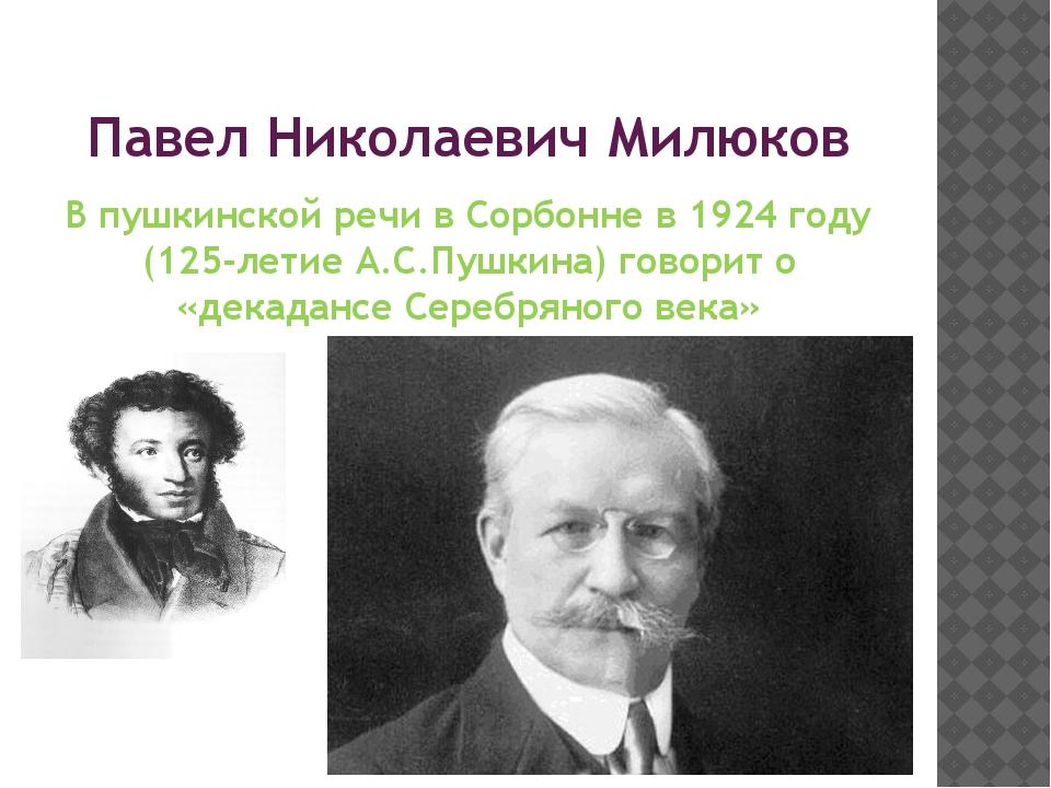 Павел Николаевич Милюков В пушкинской речи в Сорбонне в 1924 году (125-летие...