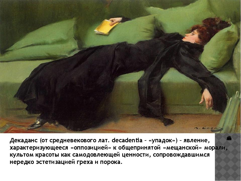 Декаданс (от средневекового лат. decadentia – «упадок») – явление, характериз...