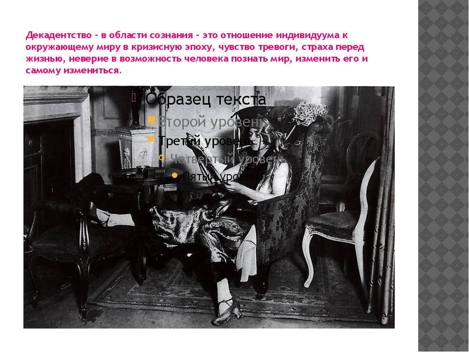 Декадентство – в области сознания – это отношение индивидуума к окружающему м...