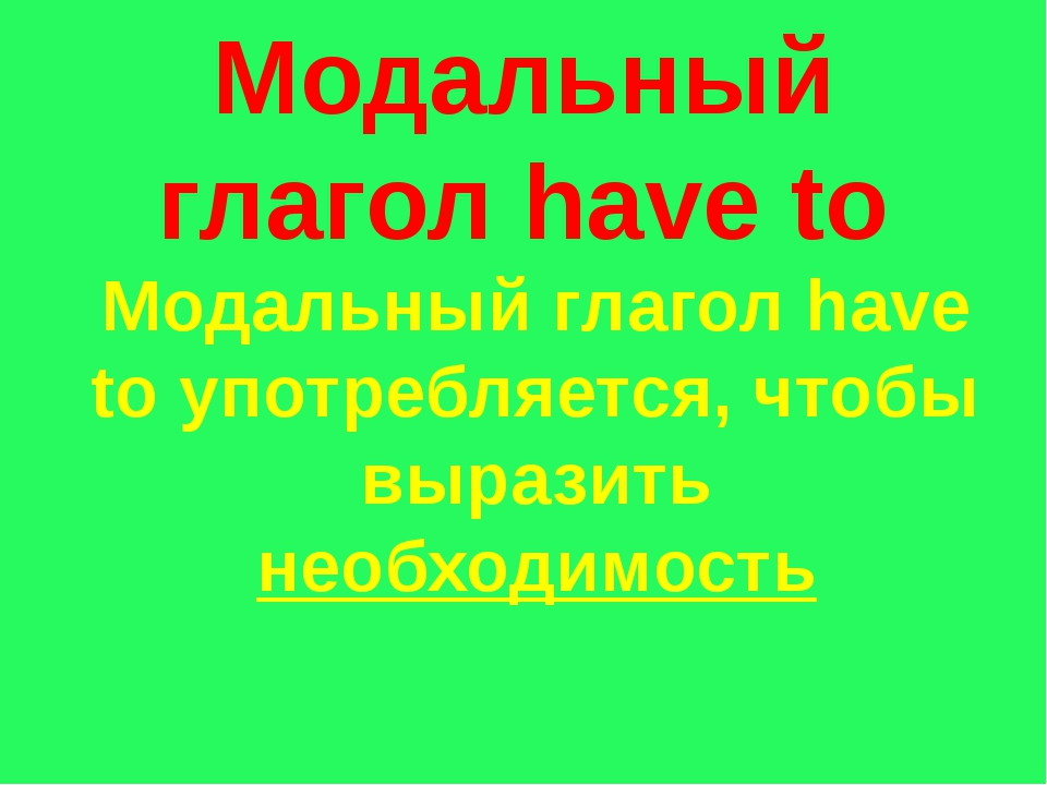 Модальный глагол have to Модальный глагол have to употребляется, чтобы вырази...