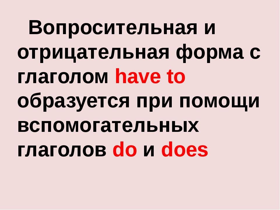 Вопросительная и отрицательная форма с глаголом have to образуется при помощ...