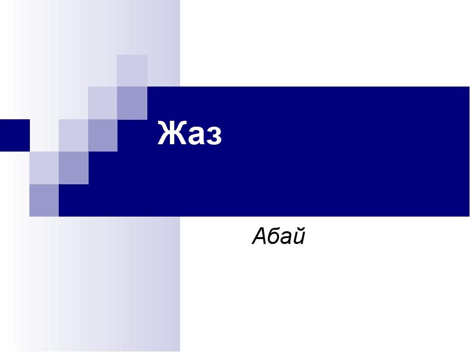 Жаз Абай