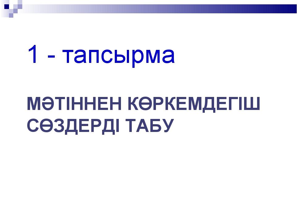 МӘТІННЕН КӨРКЕМДЕГІШ СӨЗДЕРДІ ТАБУ 1 - тапсырма