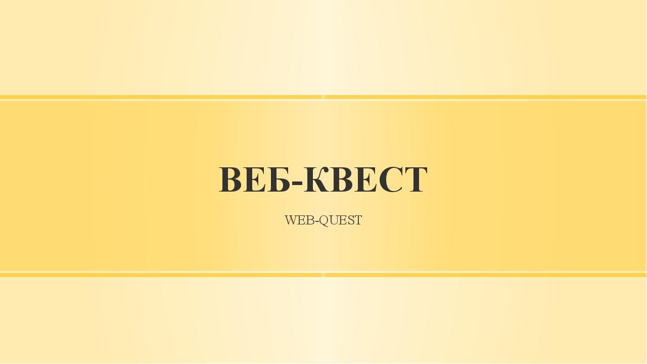 ВЕБ-КВЕСТ WEB-QUEST