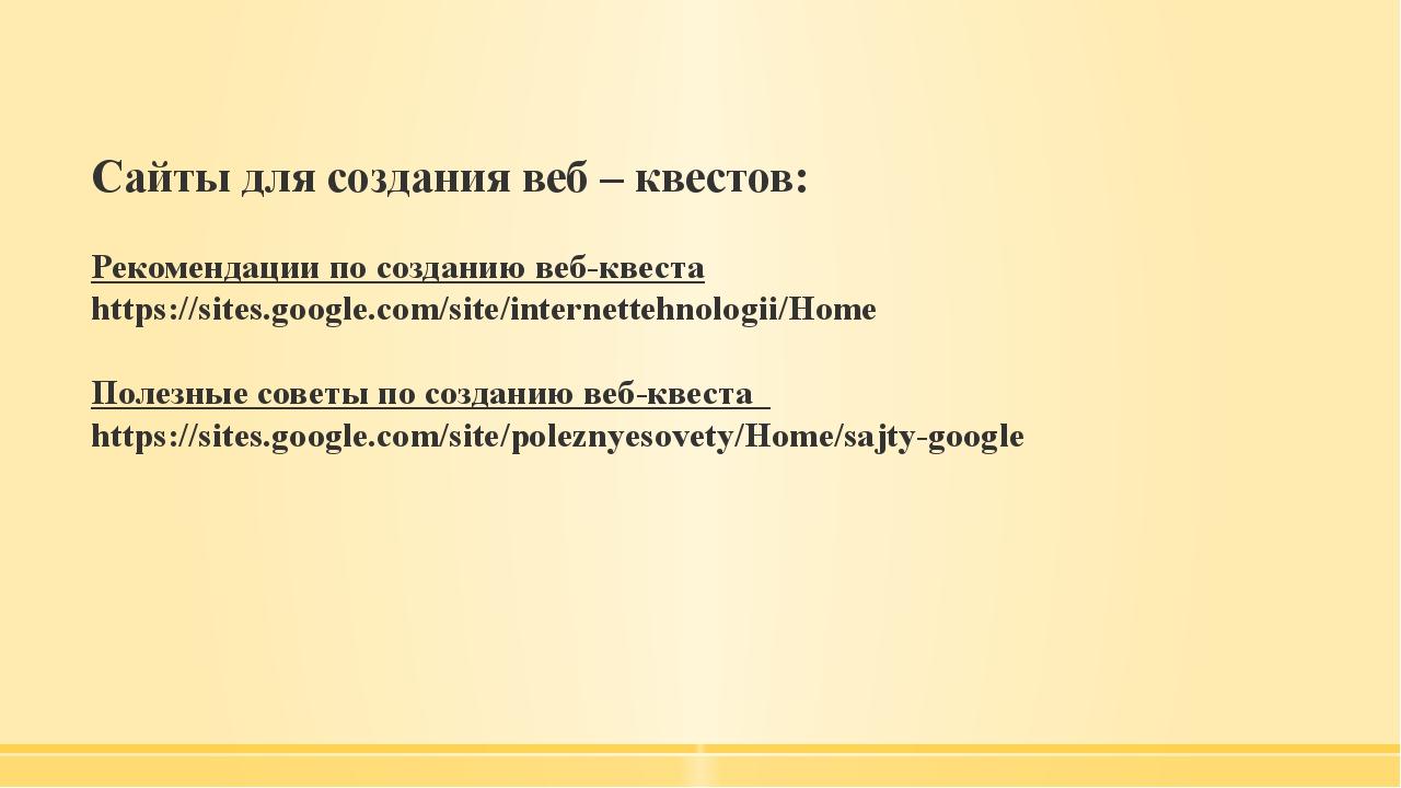 Сайты для создания веб – квестов: Рекомендации по созданию веб-квеста https:/...