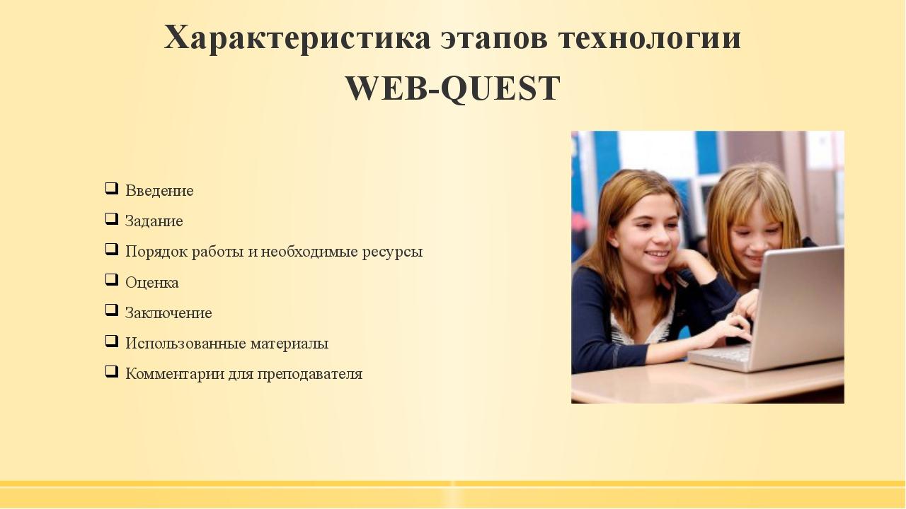 Характеристика этапов технологии WEB-QUEST Введение Задание Порядок работы и...