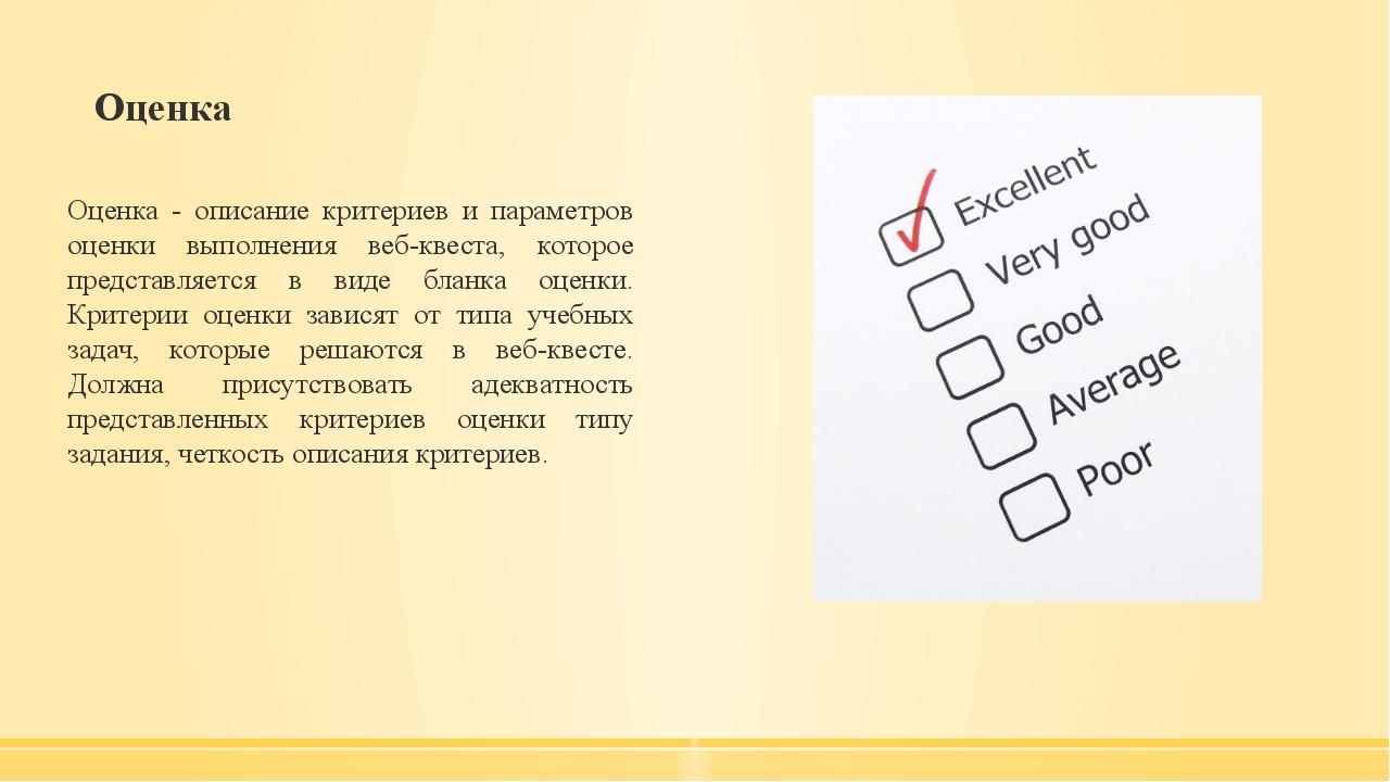 Оценка - описание критериев и параметров оценки выполнения веб-квеста, которо...