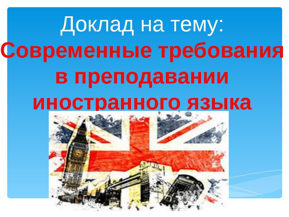 Доклад на тему: Современные требования в преподавании иностранного языка