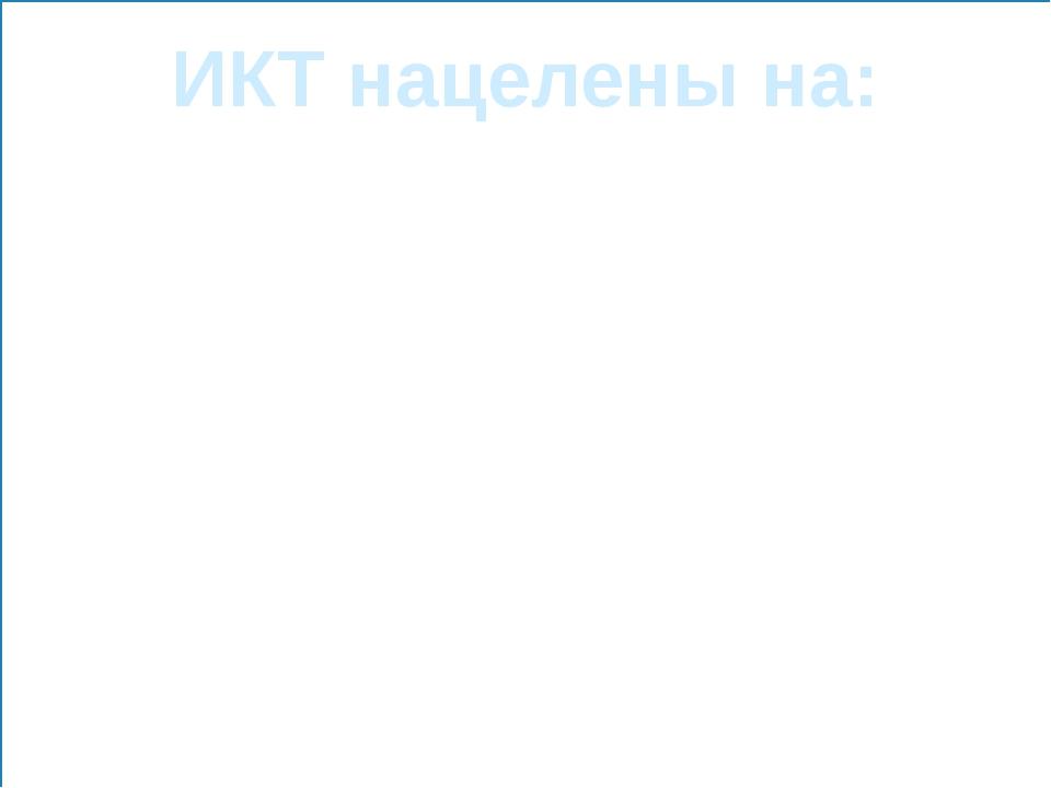 ИКТ нацелены на: