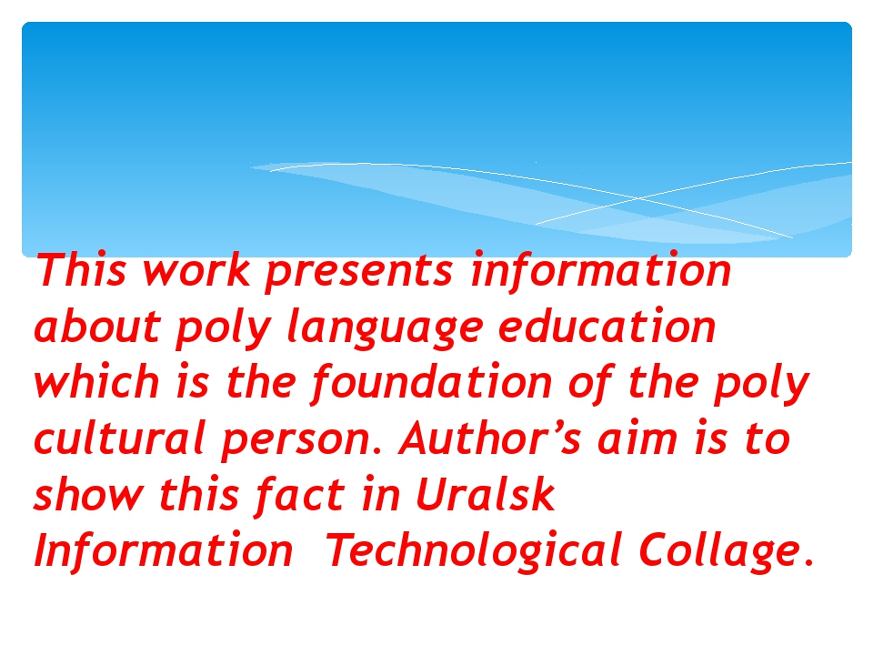 This work presents information about poly language education which is the fo