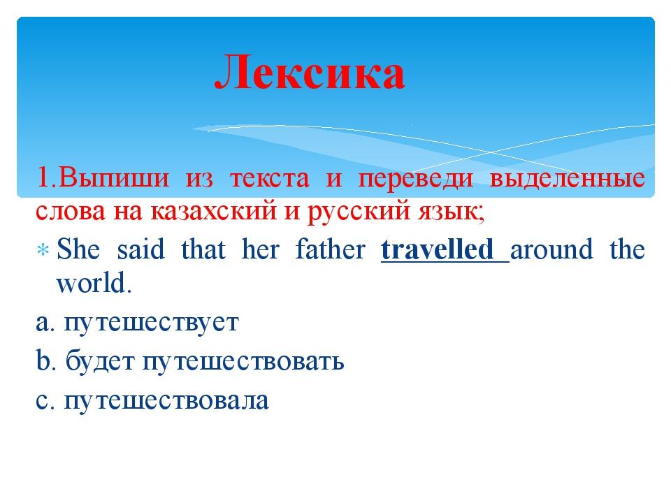 1.Выпиши из текста и переведи выделенные слова на казахский и русский язык; S...