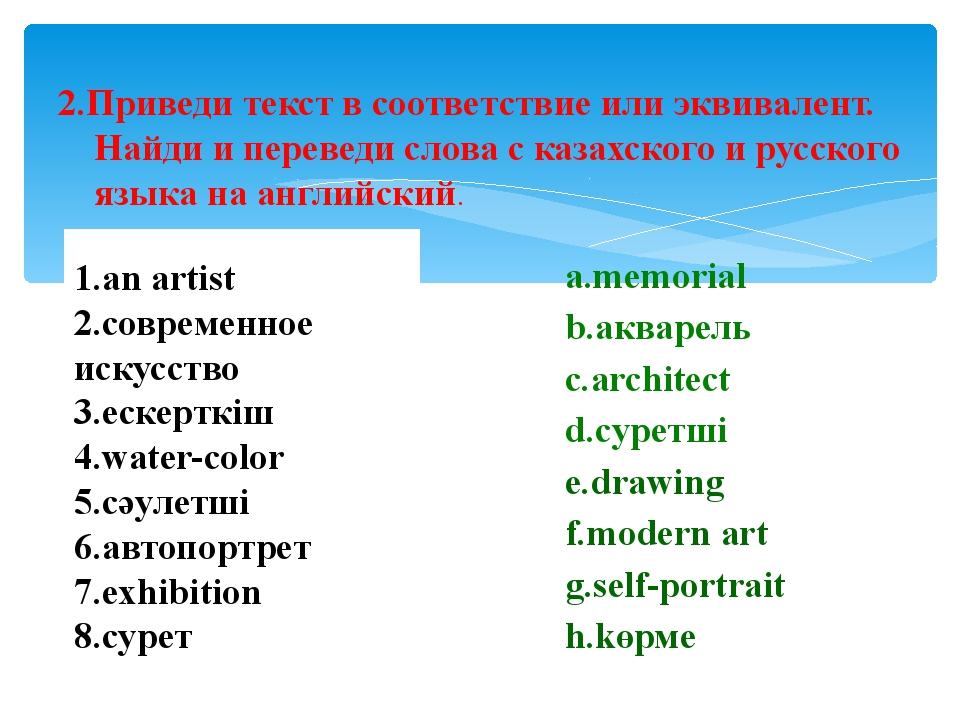 2.Приведи текст в соответствие или эквивалент. Найди и переведи слова с казах...