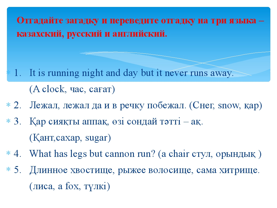 1. It is running night and day but it never runs away. (A clock, час, сағат)