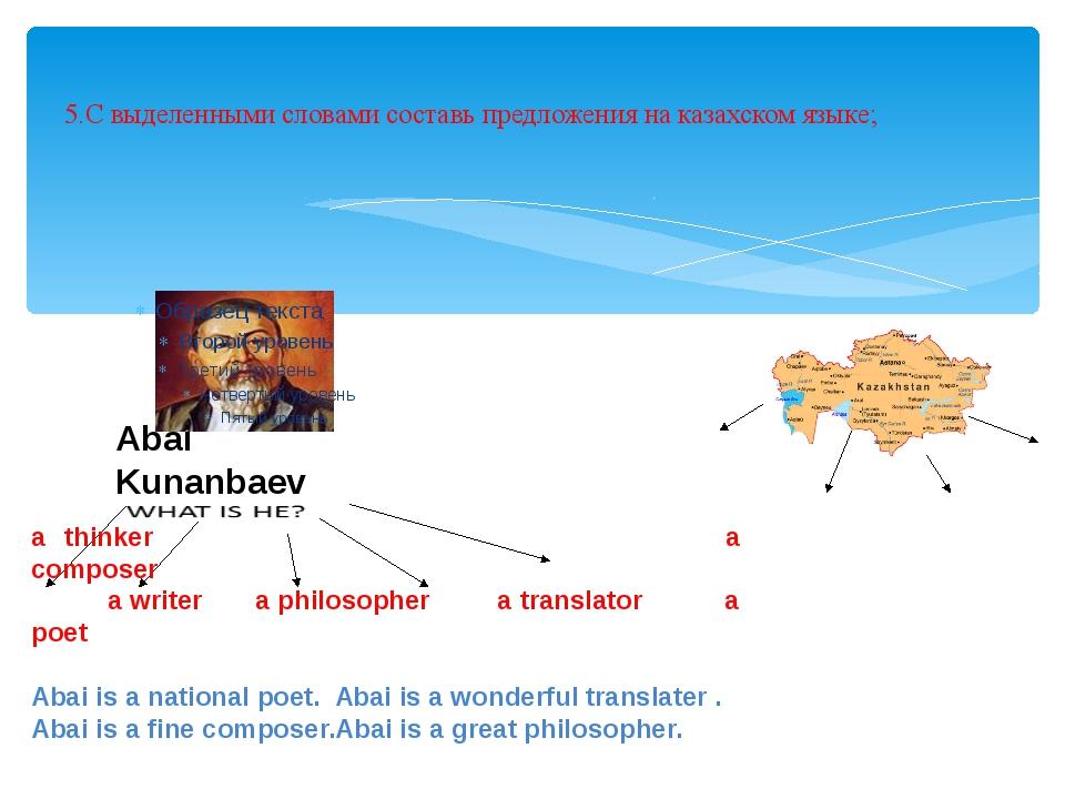 5.С выделенными словами составь предложения на казахском языке; Abai Kunanba...