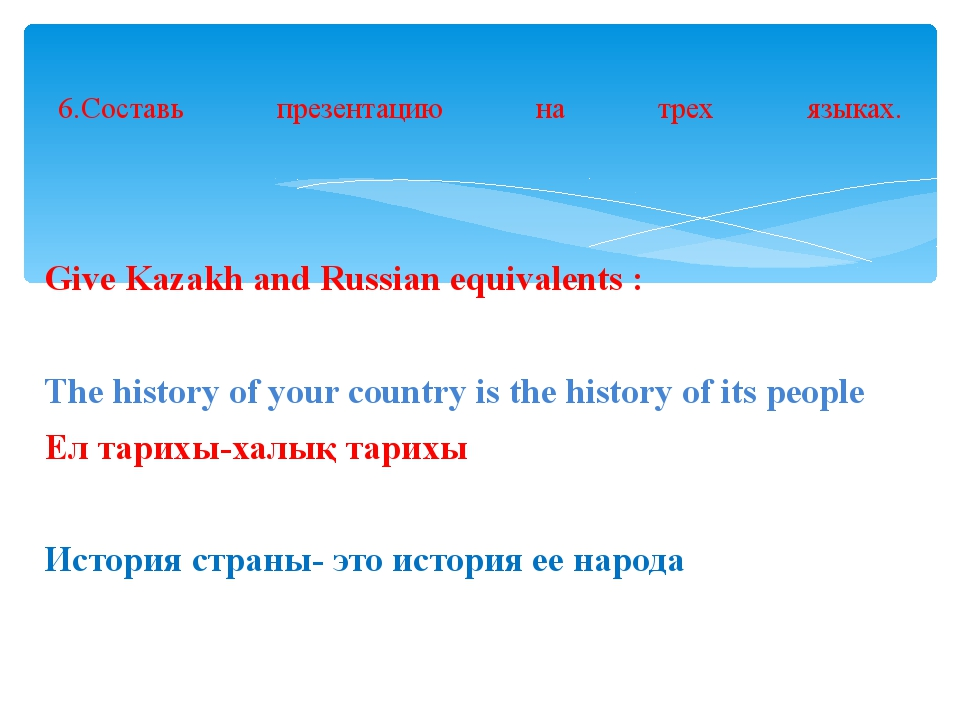 6.Составь презентацию на трех языках. Give Kazakh and Russian equivalents :...