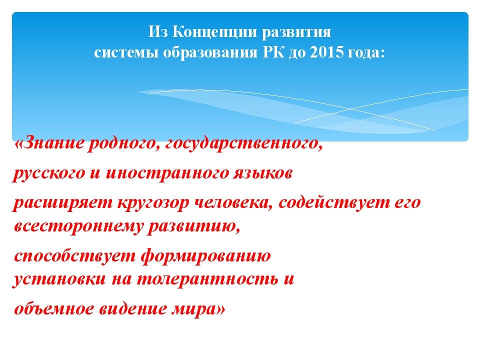 «Знаниеродного,государственного, русскогоииностранного языков расширяе...