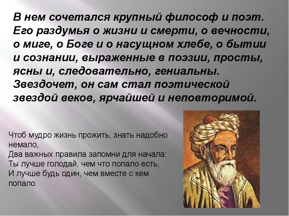 В нем сочетался крупный философ и поэт. Его раздумья о жизни и смерти, о вечн...