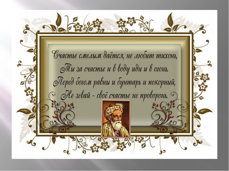 Поздравление с днем рождения мудрые восточные