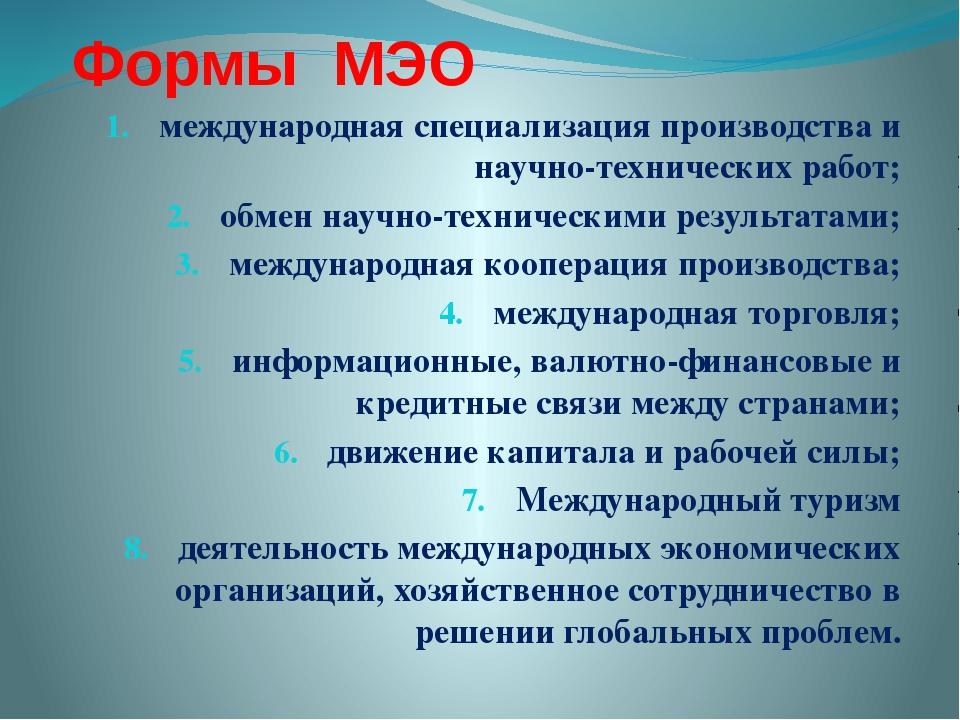 Формы МЭО международная специализация производства и научно-технических работ...