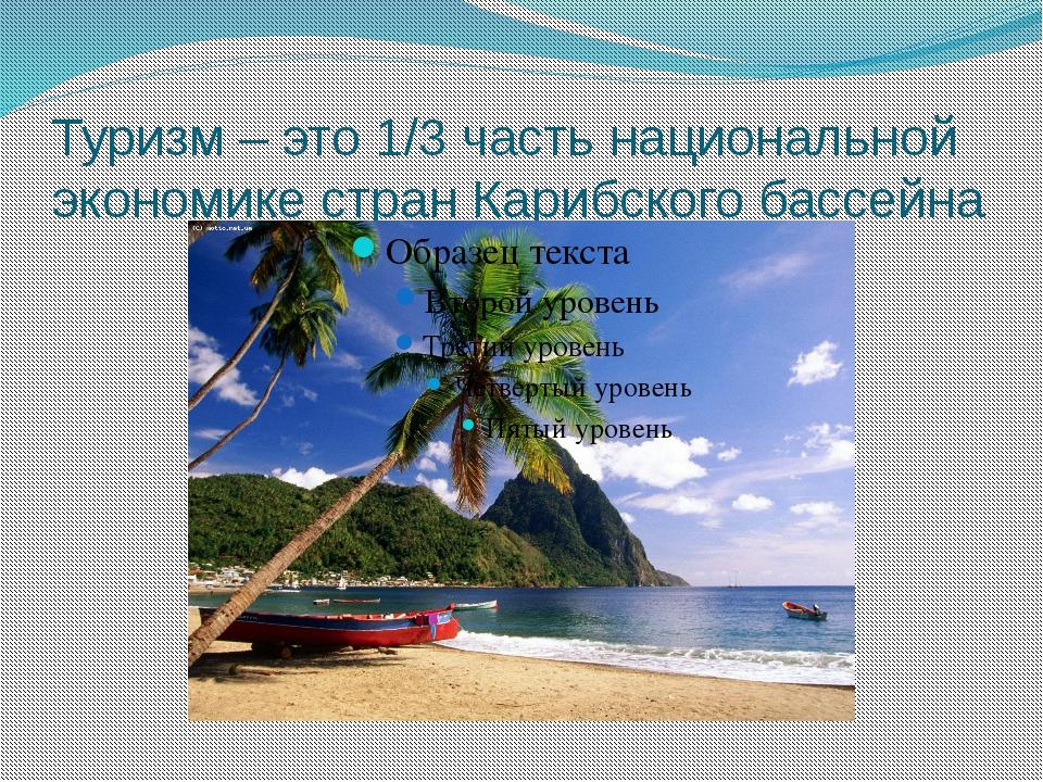 Туризм – это 1/3 часть национальной экономике стран Карибского бассейна