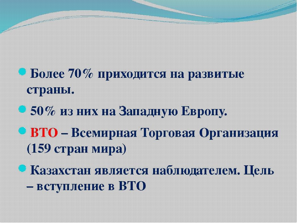 Более 70% приходится на развитые страны. 50% из них на Западную Европу. ВТО –...
