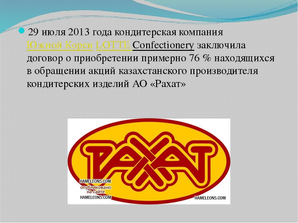 29 июля 2013 года кондитерская компанияЮжной КореиLOTTE Confectioneryзаклю...